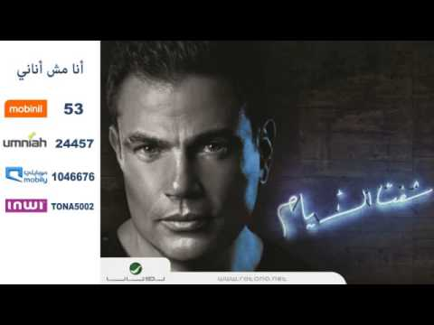Amr Diab ... Ana Mosh Anany - Promo | عمرو دياب ... أنا مش أناني - برومو