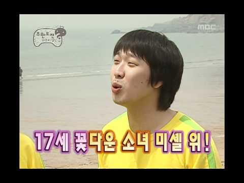 Infinite Challenge, Michelle Wie(1) #01, 미셸 위(1) 20060506