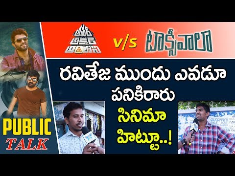 ఏ సినిమా హిట్టు | Amar Akbar Anthony Vs Taxiwala Movie Public Talk | Myra Media Public Talk
