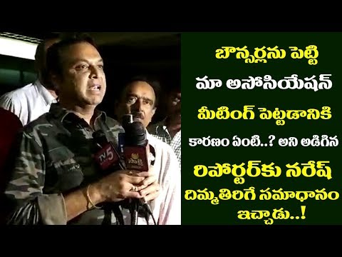 Naresh Strong Punch To Tv Reporter | MAA Association press Meet | Film Jalsa