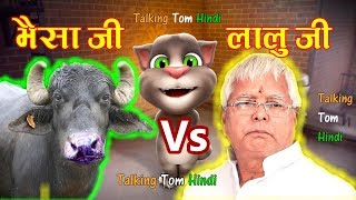 Talking Tom Hindi - Lalu Yadav Song भैस का चारा खाएगा - Talking Tom Funny Videos