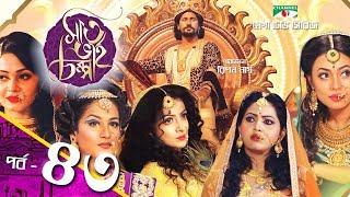 সাত ভাই চম্পা   Saat Bhai Champa   EP 43   Mega TV Series   Channel i TV