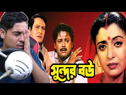 Sundor Bou Movie Funny Review|E Kemon Cinema Ep06|Bangla New Funny Video 2017 thumbnail