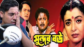 Sundor Bou Movie Funny Review|E Kemon Cinema Ep06 | The Bong Guy