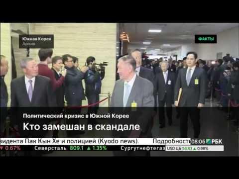 Конституционный суд Южной Кореи утвердил импичмент президента
