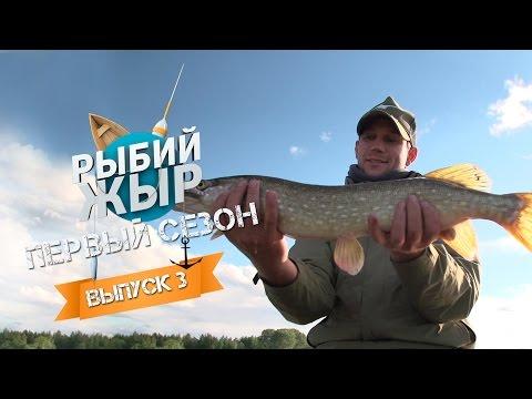 охотник и рыболов программа рыбий жир
