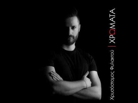 Χρυσόστομος Φυλακτού - Χρώματα | Chrysostomos Phylactou - Xrwmata | Official Audio Release HQ [new]