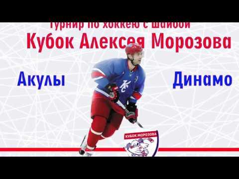 24 игра Акулы - Динамо 0:8