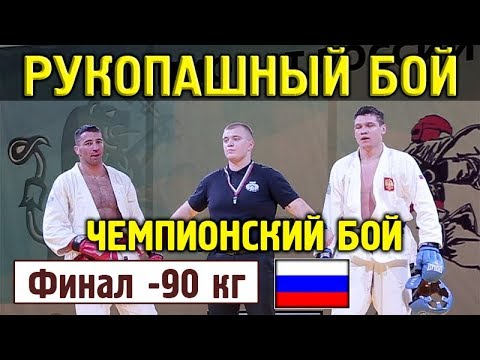 2018 финал -90 кг УРУСОВ - КОПЫЛОВ Рукопашный бой Чемпионат России Красноярск