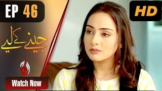 Pakistani Drama | Jeenay ke Liye - Episode 46 | Aaj Entertainment Dramas