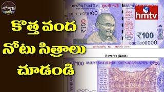 కొత్త వంద నోటు సిత్రాలు చూడండి | RBI To Issue New 100 Rupee Note | Jordar News  | hmtv