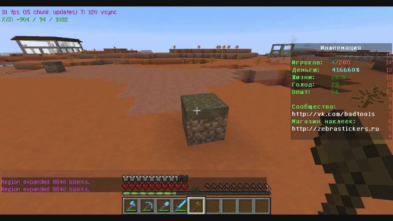 Как сделать в minecraft территорию в 878