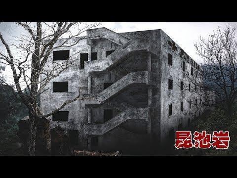 【喵嗷污】夜闖韓國第一鬼屋《昆池岩》直播挑戰禁忌,強行打開被詛咒的房間,幾分鍾看韓國有史以來最恐怖的電影