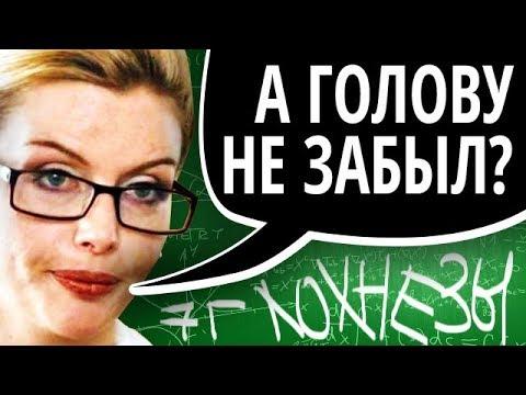 Топ10 Способов ОТШИТЬ Училку!
