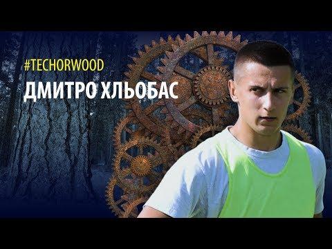 Технічний чи дерев'яний. Дмитро Хльобас