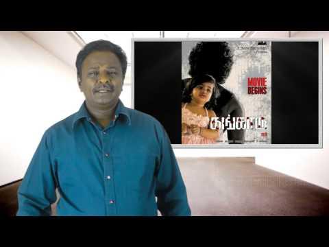 Kangaroo Tamil Movie Review - Tamiltalkies.net video