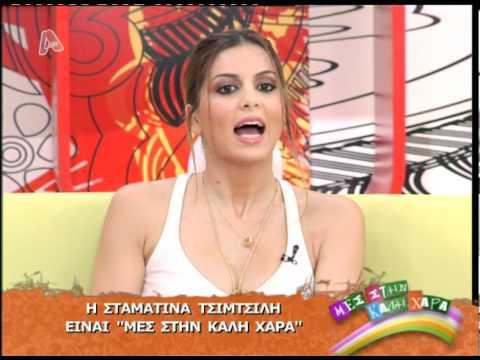 gossip tv gr stamatina tsimtsili ALPHA Full of Joy