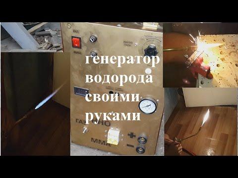 электролизер своими руками, (водород-кислородная сварочная станция) HHO генератор газ брауна