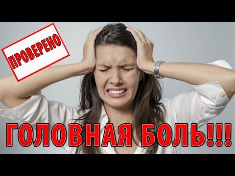 ГОЛОВНАЯ БОЛЬ!!! Совет, как избавиться от головной боли ЧЕСНОКОМ | Headache - Garlic Helps!