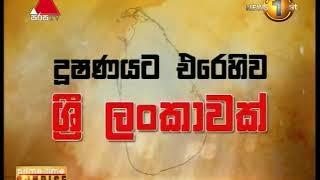 News 1st Prime time Sunrise Sirasa TV 6 30AM 16th August 2017