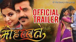 Official Trailer - Ye Mohabbatein - ये  मोहब्बतें Bhojpuri Movie   Ravi Kishan, Poonam Dubey