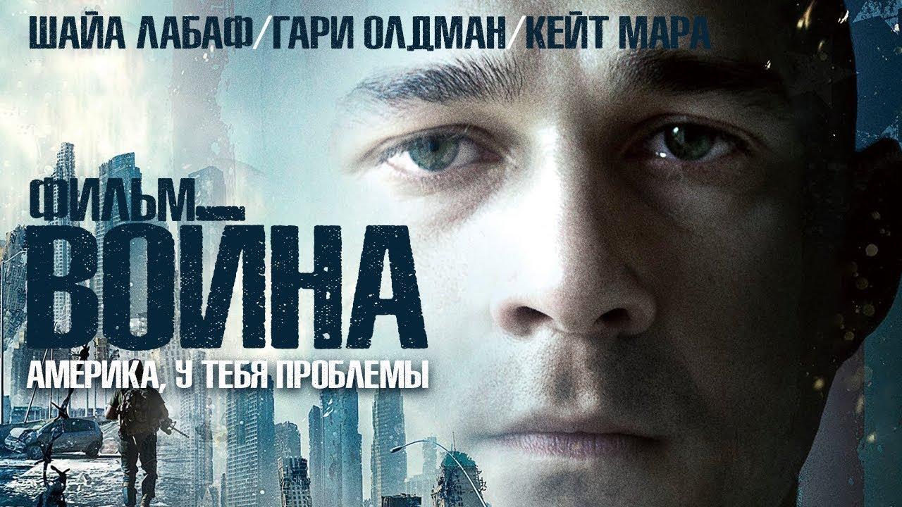 ВОЙНА / Смотреть весь фильм