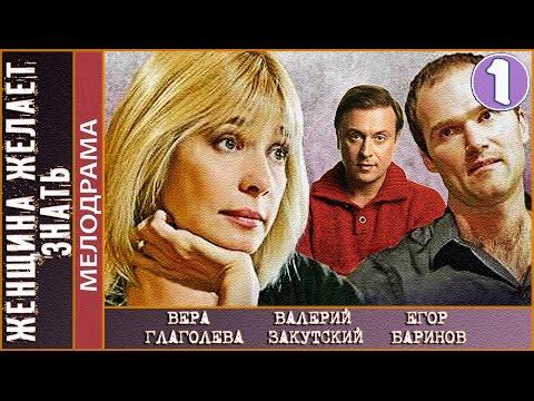 Женщина желает знать (2008). 1 серия. Мелодрама. 📽
