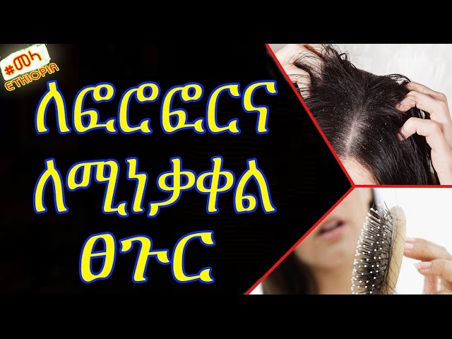 ETHIOPIA - Home Remedy for Dandruff & Hair Fall Cure in Amharic