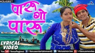 पारु गाे पारु | Paru Go Paru Vesavchi Paru Lyrical | Superhit Marathi Koligeet 2018