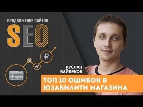 ТОП-10 ошибок в юзабилити интернет-магазинов