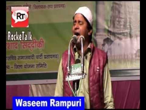 Emaan Se Naatiya Shayari By Waseem Rampuri Pratapgarh Naatiya Mushaira 2014 video