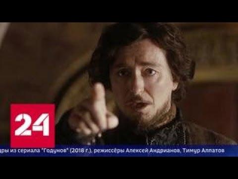 Премьера на России 1: Сергей Безруков сыграл сложнейшую роль в карьере - Россия 24