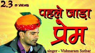 पहले जडा प्रेम - Pehle Jada Prem    Naya Desi Rajasthani Bhajan   Vishnaram Suthar     Live HD