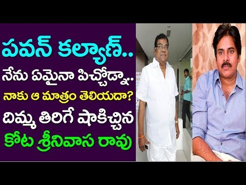 Kota Srinivasa Rao Serious Comments On Pawan Kalyan| Andhra Pradesh| Take One Media| Chiranjeevi| AP