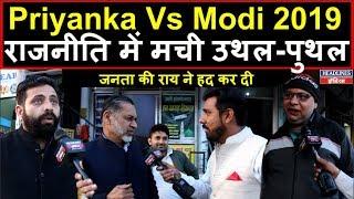 Modi VS Priyanka Gandhi जनता की राय ने तो हिलाकर रख दिया| Headlines India