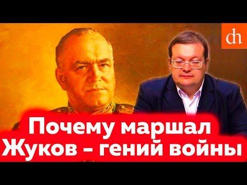 Почему маршал Жуков – гений войны/Алексей Исаев