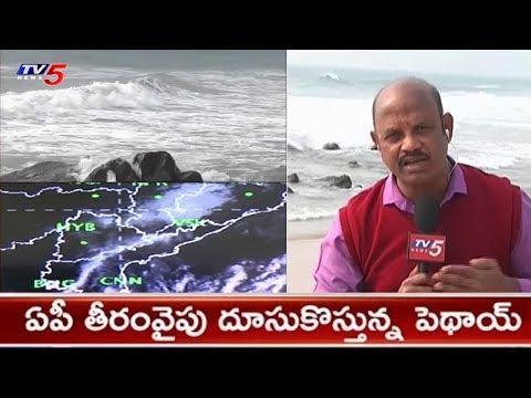 Phethai Cyclone Danger in AP: Severe Storm Deterioration Has Been Detected | TV5 News