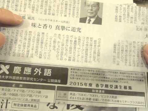 GEDC1973 2015.03.13 nikkei news paper