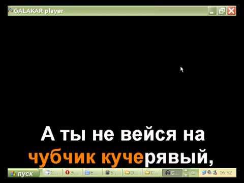 ЧУБЧИК.  ВИДЕО-КАРАОКЕ (МИНУС).avi