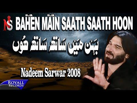 Nadeem Sarwar - Behan Mein Saath (2008) video