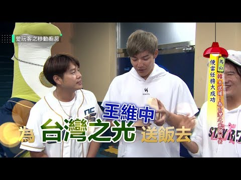 台綜-愛玩客-20181211【釜山】寒冬送暖!為台灣之光送飯去!!