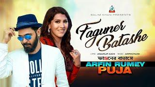Faguner Batashe - Puja and Arfin Rumey  |  Sangeeta