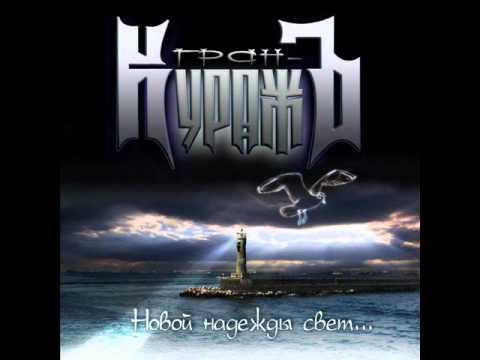 Гран-КуражЪ - Новой надежды свет