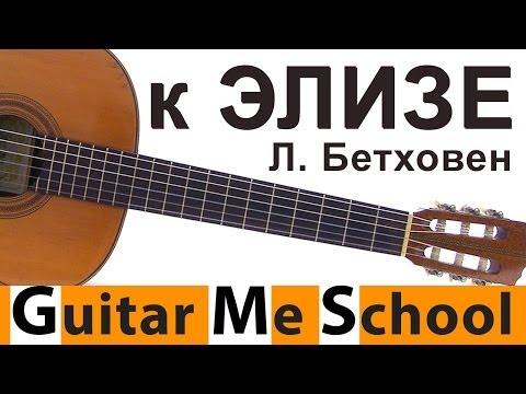 FOR ELISE (К ЭЛИЗЕ на гитаре) Beethoven on guitar - guitar lesson Guitar Me School