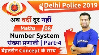 7:00 PM - Delhi Police 2019 | Maths by Naman Sir | Number System (Part-4)