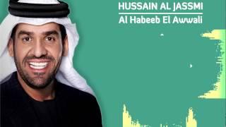 Hussain Al Jassmi - Al Habeeb El Awwali (Türkçe Çeviri) / حسين الجسمى - الحبيب الاولى