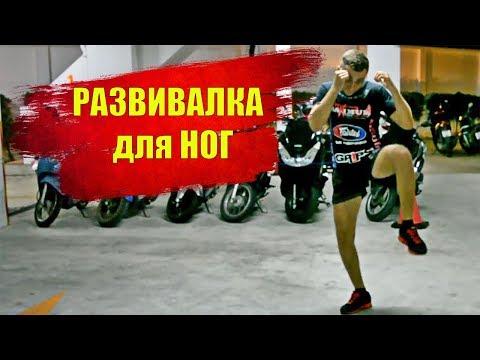 Тренировка ног. Развивающие упражнения для бойца. Как увеличить скорости и комбинационность.