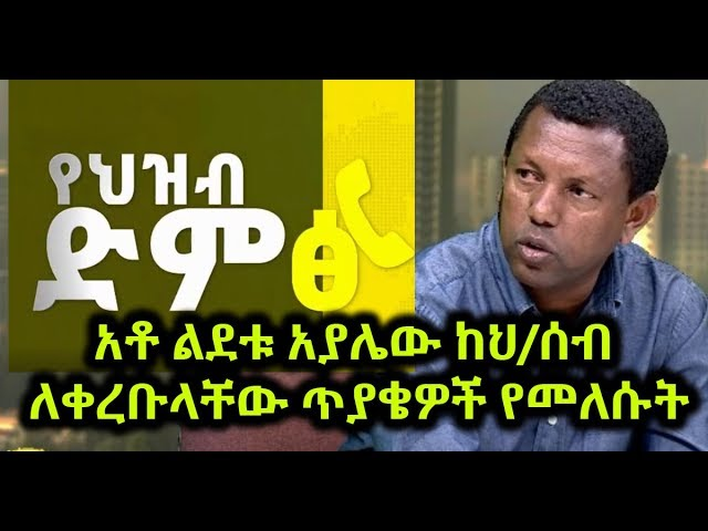 Ato Lidetu Ayalew Answers Questions From Public