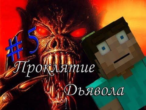 """Minecraft Проклятие Дьявола """"5 серия"""""""