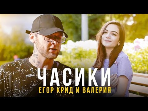 Егор Крид и Валерия - Часики (cover by Milana Tsoroeva)